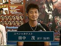 田中茂02