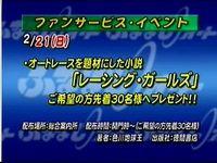 レーシング・ガールズ04