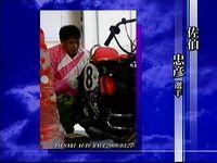 佐伯 忠彦01