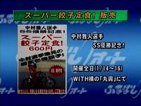 船橋中継02