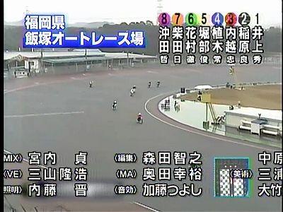 ライブ 飯塚 オート