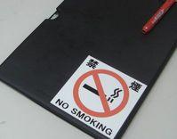 禁煙シール