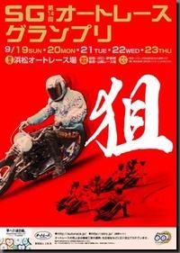 「SG第14回オートレースグランプリ」