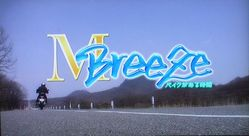M−Breeze01
