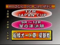 JAPAN CUP01