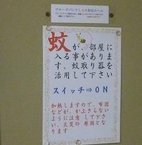 伊勢崎08