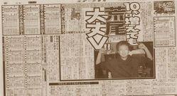 1月9日報知