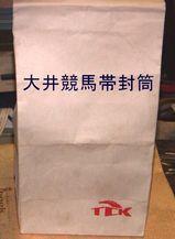 TCK 帯封筒