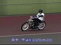 田中守02