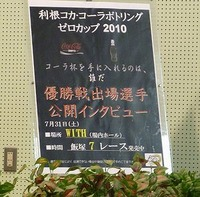 公開インタビュー00