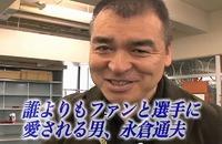 永倉さん01