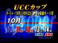 UCCカップ