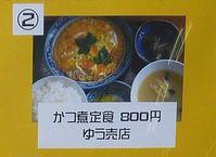 カツ煮定食800円