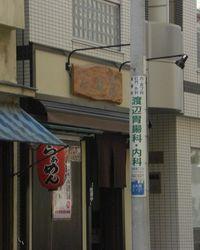 石田家01