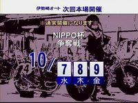 伊勢崎05