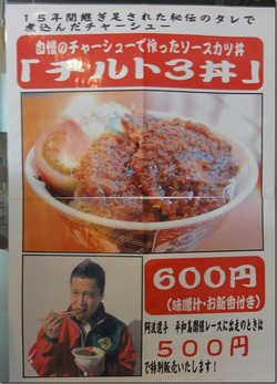 チルト3丼