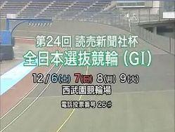 全日本競輪