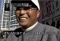 ミスター船橋02