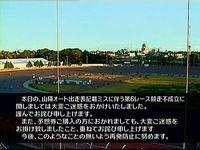 浜松オート09