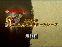 SG第23回全日本選抜オートレース01