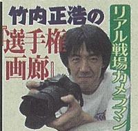 リアル戦場カメラマン