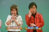 水木一郎,堀江美都子02