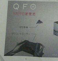 QFO (キューフォー)