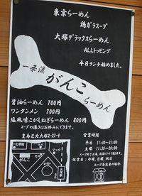 メニュー大塚