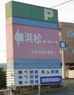 浜松オート01