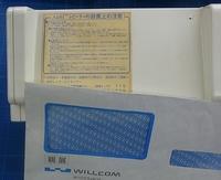 willcom2