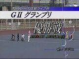GIIグランプリ02