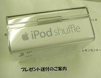 iPod shuffle 02