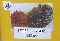 かつカレー750円