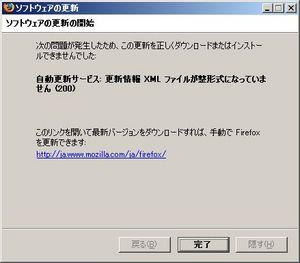 更新情報 XML ファイルが整形式になっていません (200)