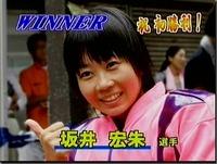 初勝利02