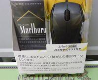 マルボロ・マウス01