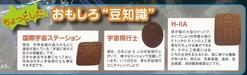 スペースクッキー04