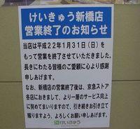 けいきゅう新橋店