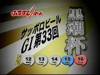 33回黒潮杯01