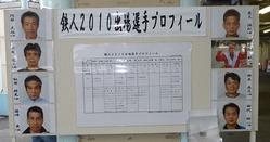 鉄人2010-01