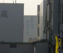 日本人は、サカナです。