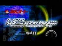 サマーチャンピオン2009