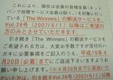 ウィナーズ02
