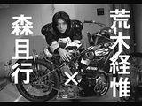森×荒木03