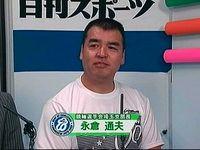 永倉支部長