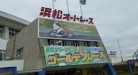浜松オート