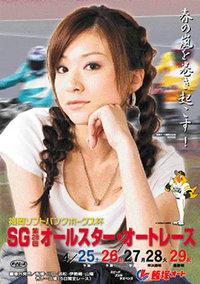 福岡ソフトバンクホークス杯 SG第28回オールスターオートレース