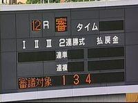 12R13