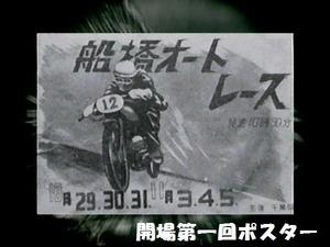船橋オートの歴史02