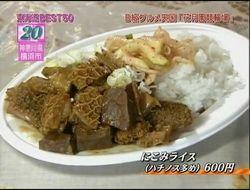 にこみライス(ハチノス多め)